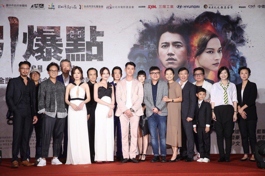 電影「引爆點」今天在台北華納威秀中庭舉辦盛大首映會。記者高彬原/攝影