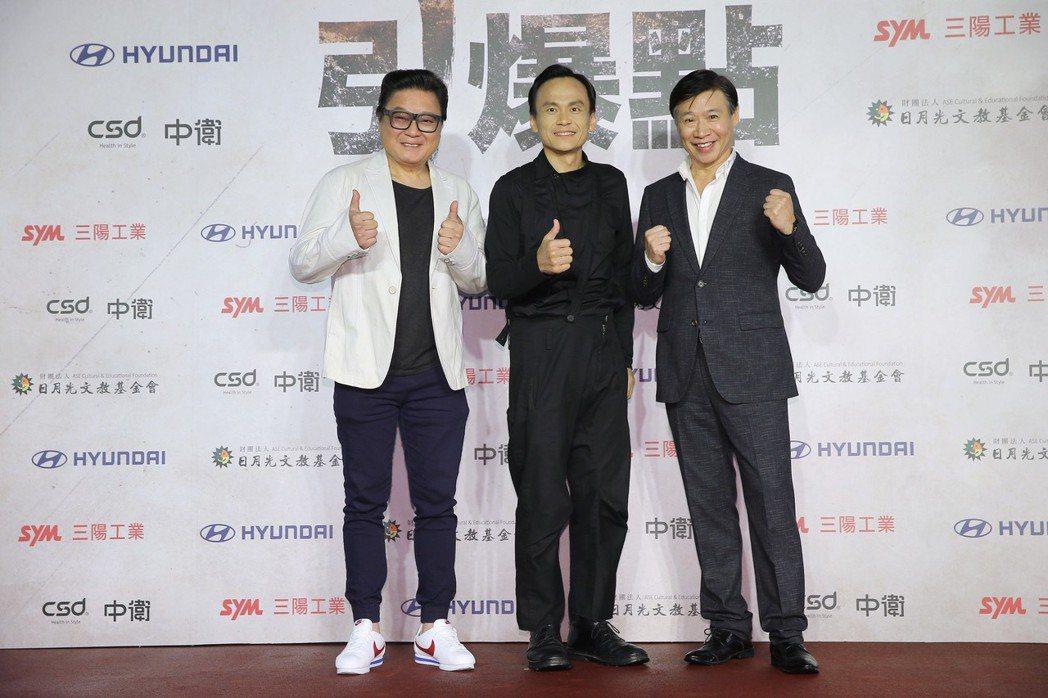 電影「引爆點」今天在台北信義威秀中庭舉辦盛大首映會,演員陳以文(中)、朱陸豪(右...