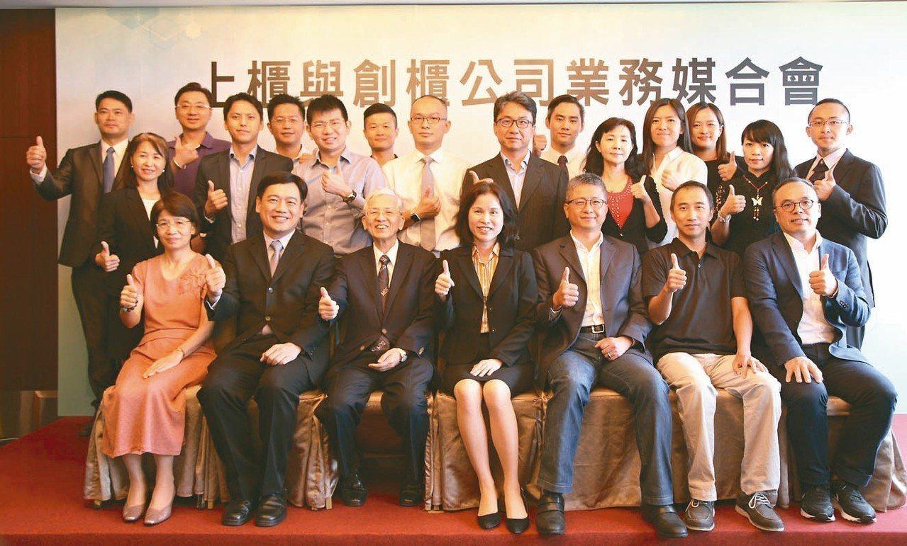 櫃買中心107年度上櫃與創櫃公司業務媒合會於8月29日舉辦,吸引多達25家上櫃、...
