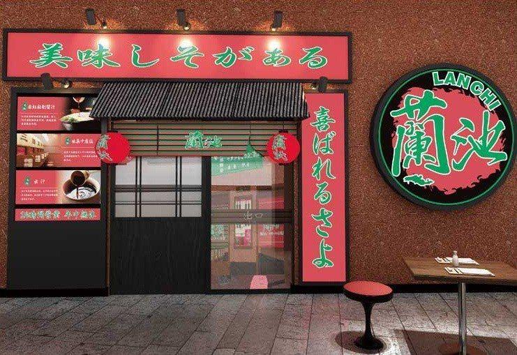 蘭池拉麵的店面外觀與一蘭幾無二致,店名也差一個字。 圖擷自蘭池拉麵官網