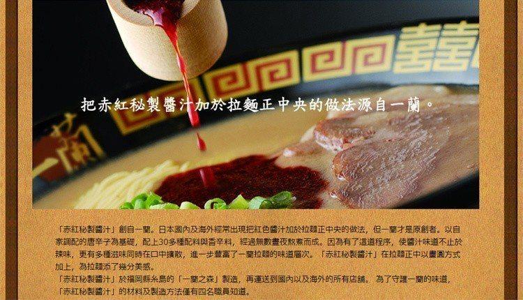 「赤紅秘製醬汁」是一蘭拉麵的五大原創之一。 圖擷自一蘭拉麵官網