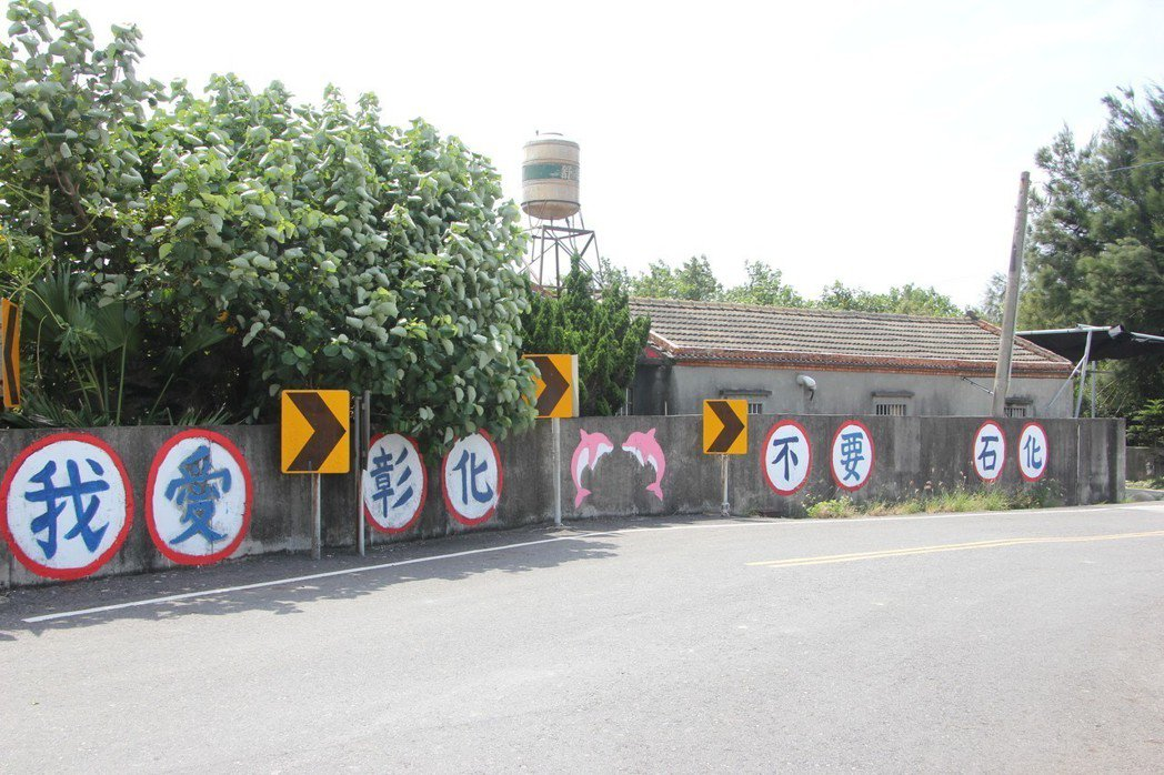 大城鄉台西村裡的圍牆寫著「我愛彰化,不要石化」,受六輕汙染毒害,是居民心中的痛。...