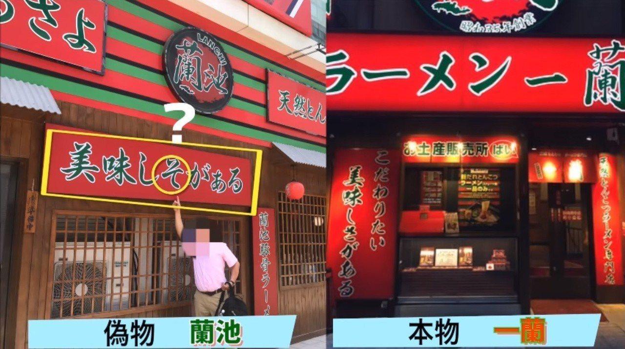 蘭池拉麵的店面乍看之下跟一蘭一模一樣,但日文出錯,被日本人抓包。 圖擷自YouT...
