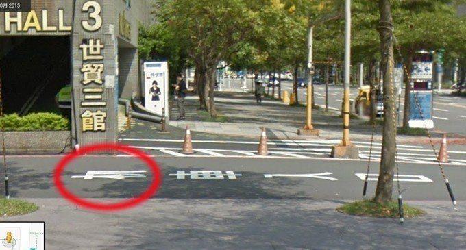 有網友眼尖發現位處信義區的台北101大樓與世貿三館間,通往機車停車場專用道路的柏...