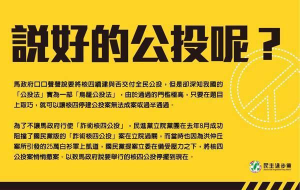 有網友在民進黨官方臉書挖出4年前的《核四公投特別條例》懶人包,其中的一張圖正呼籲...