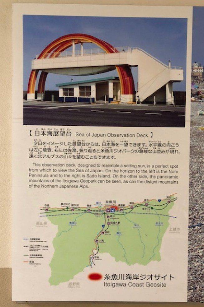 到了海邊,可以爬上這個彩虹形狀展望台,眺望日本海 圖文來自於:TripPlus