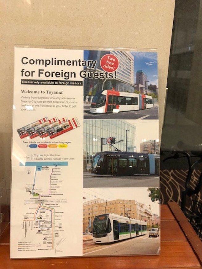 富山市大部分的酒店,都有提供外國旅客這種免費電車搭乘券,在 酒店要自己主動跟前台...