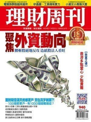 【理財周刊第940期】
