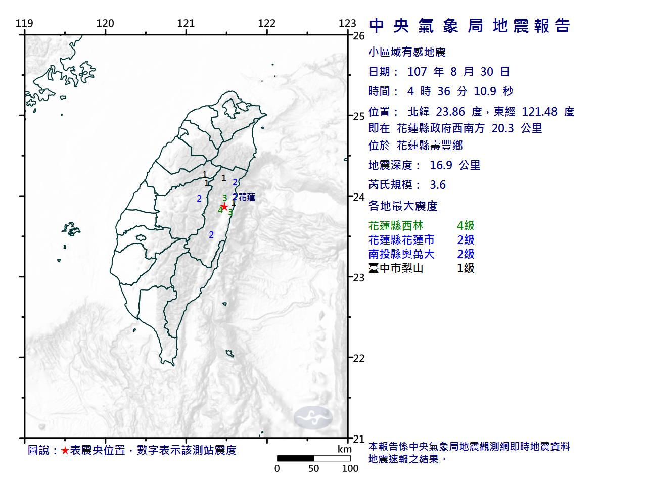 清晨4時36分的時候,東部發生第二起地震,震央在花蓮縣壽豐鄉。圖/擷自中央氣象局...