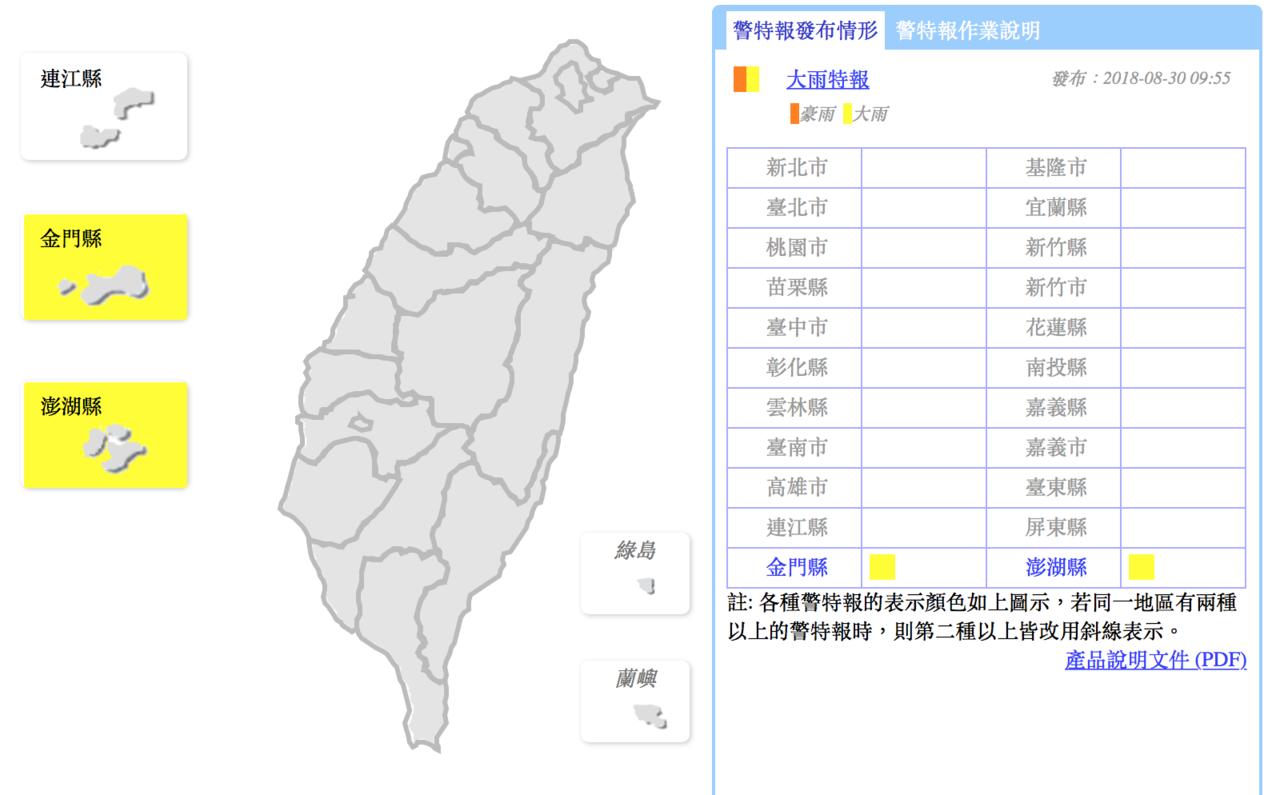中央氣象局對金門、澎湖發布大雨特報。圖/擷自中央氣象局網站