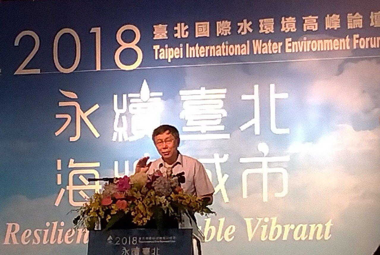 台北市長柯文哲今早出席水環境論壇。記者莊琇閔/攝影