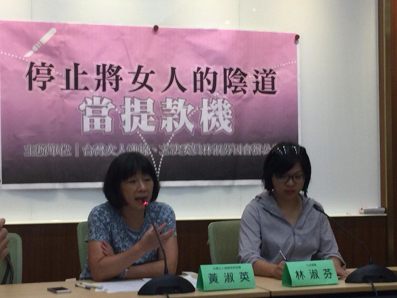 台灣女人連線、民進黨立委林淑芬今天舉辦聯合記者會,批評醫美診所近期為了行銷「陰道...