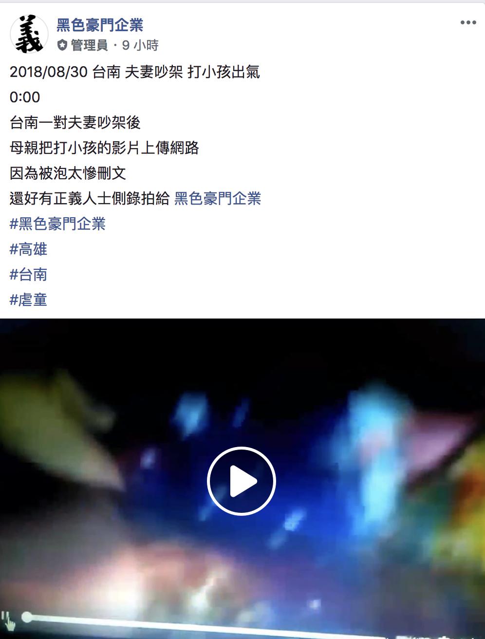 台南一年輕母親在臉書開直播,指控余姓丈夫酒後心情不好,狠掐兒子脖子出氣。記者綦守...
