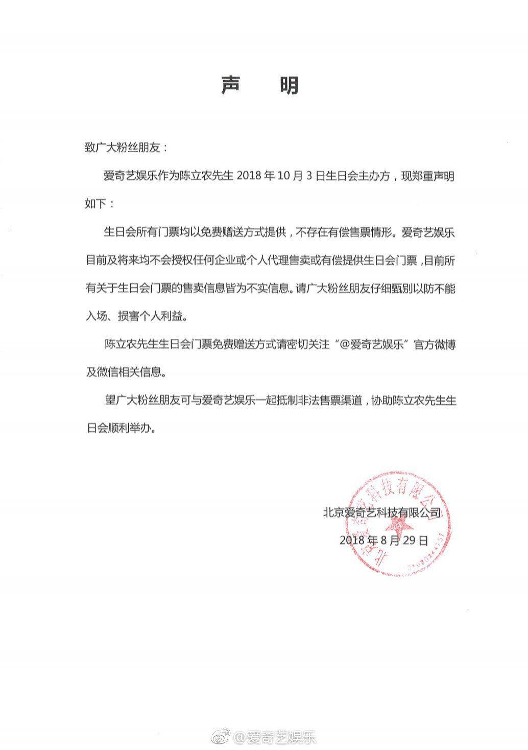 陳立農生日會的主辦單位發表聲明。圖/摘自微博