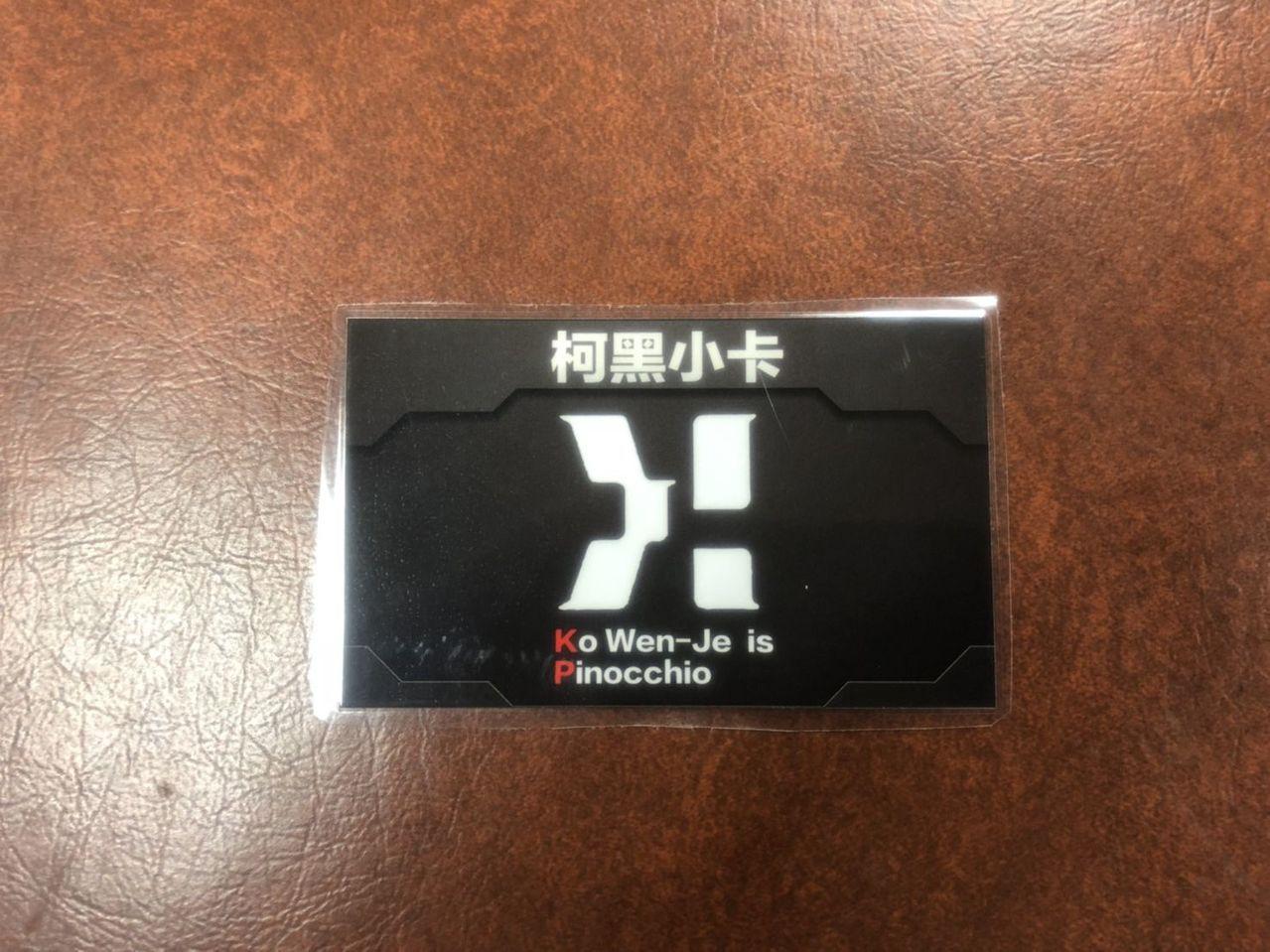 民進黨台北市議員王世堅今推出「柯黑小卡」,強調議會是監督單位,不是市府的立法局,...