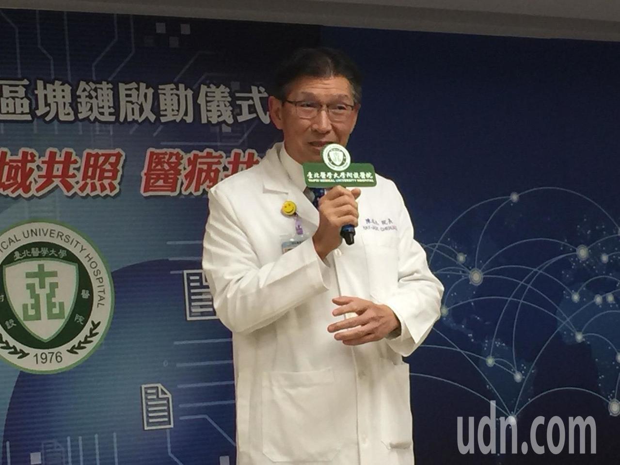 台北醫學大學附設醫院院長陳瑞杰說,區塊鏈是運用分散式帳本技術、加密演算法,加強資...