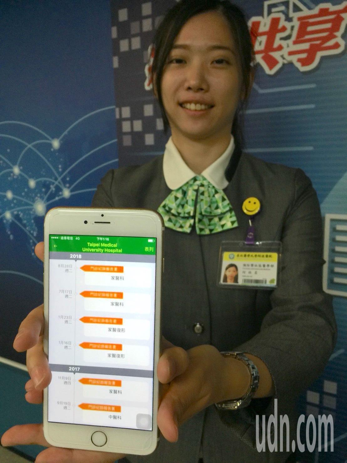 台北醫學大學附設醫院成功結合區塊鏈技術,讓患者能把病歷存放手機帶著走。記者陳雨鑫...