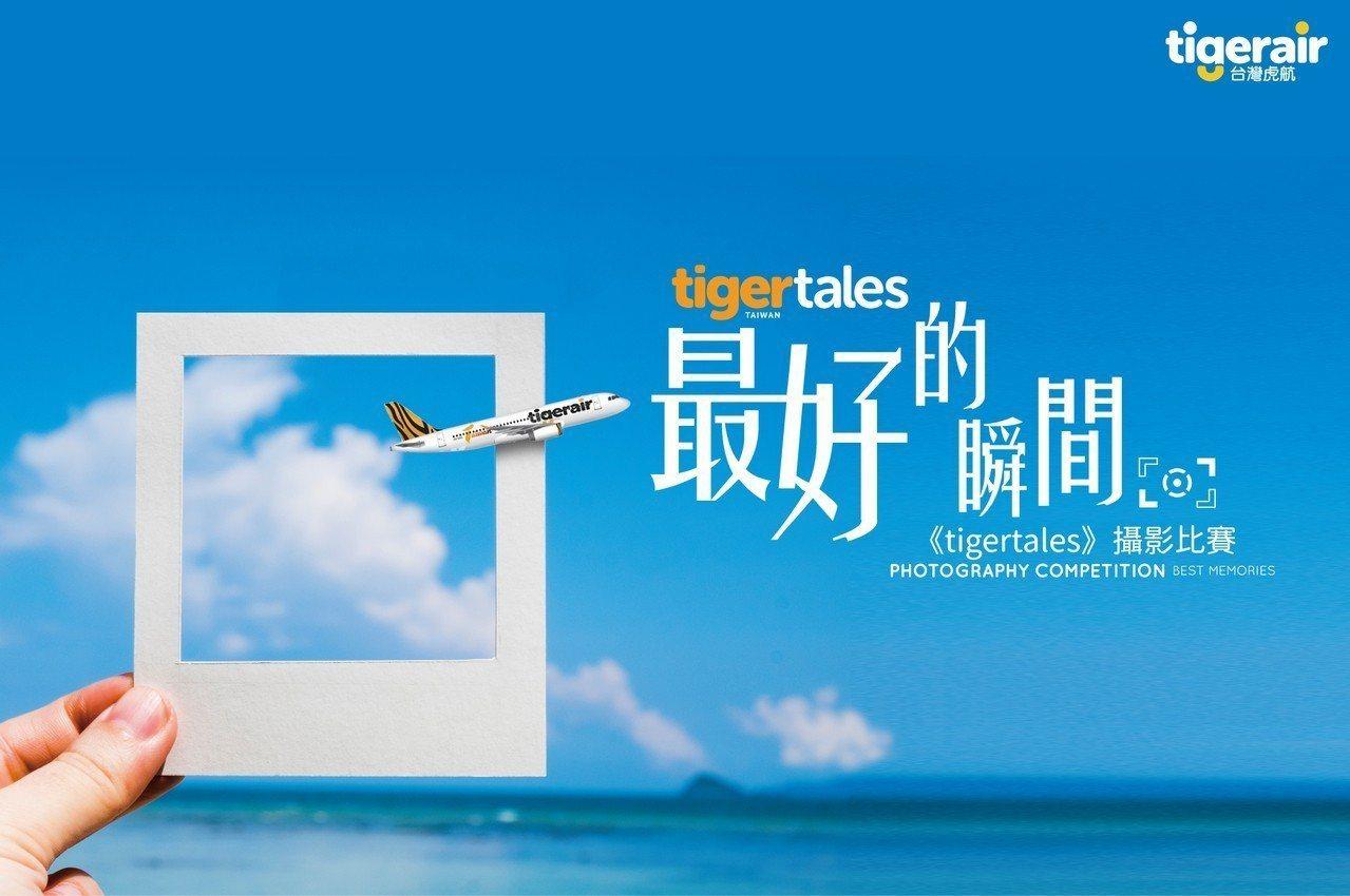 台灣虎航今(2018)年將舉辦第三屆的攝影比賽,邀請民眾分享透過鏡頭記錄各地美麗...