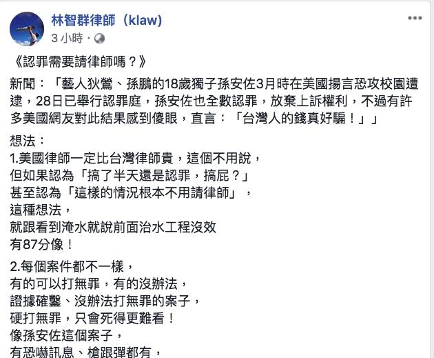 孫安佐認罪被網友說不必請律師,律師林智群有感而發發文。圖/擷自林智群臉書