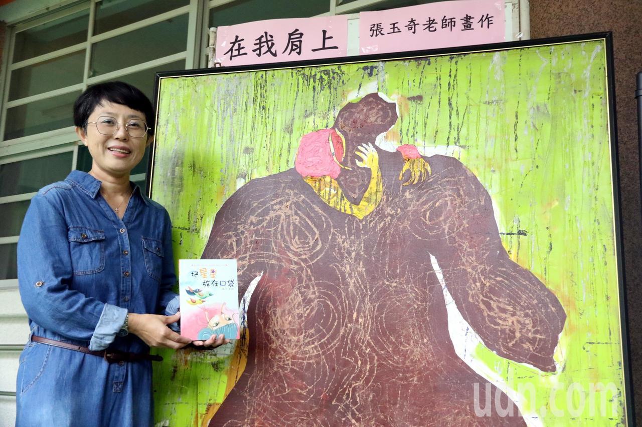 藝術家張玉奇是腦麻兒家長,贈送學校油畫作品「在我肩上」,希望每個家長都充滿能量做...