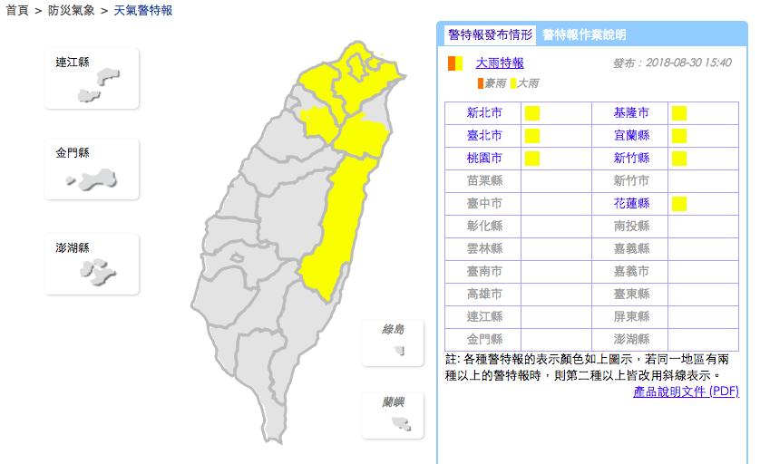 氣象局針對全台7縣市發布大雨特報。圖/氣象局提供