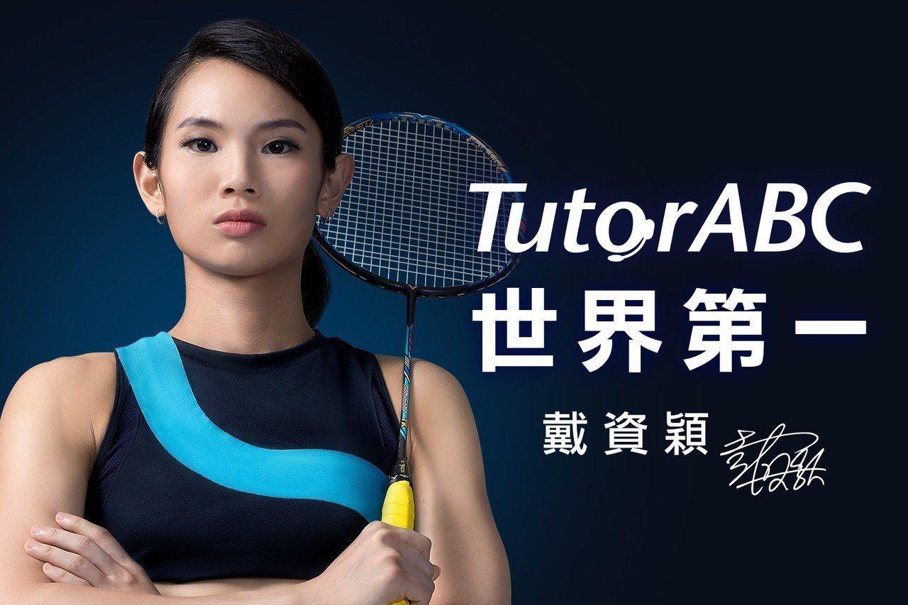 TutorABC宣布世界球后戴資穎加入品牌學習大使。圖/TutorABC提供