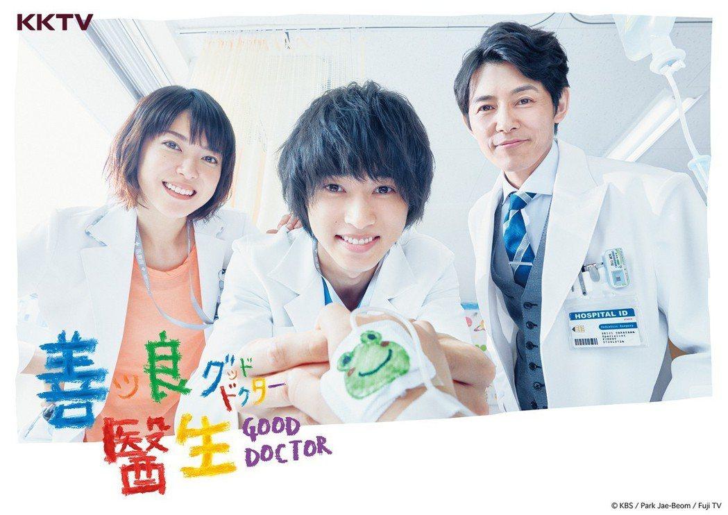 上野樹里(左)與山崎賢人(中)、藤木直人(右)主演電視劇「Good Doctor