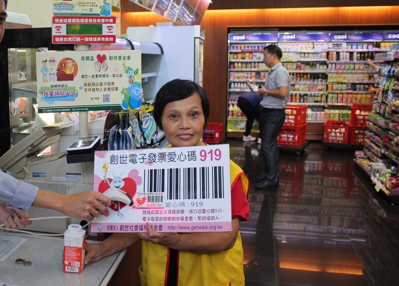創世推出「超商口述愛心碼919 電子發票捐創世」活動。圖/創世基金會提供
