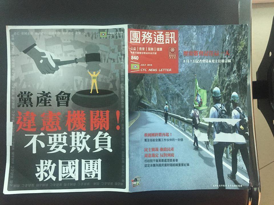 救國團誓言和黨產會對抗到底。記者賴佩璇/攝影。