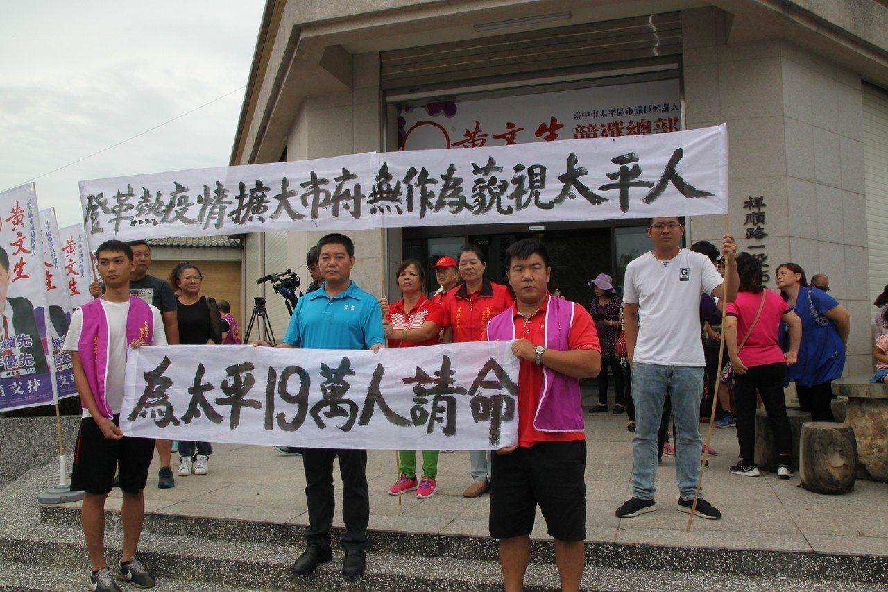 市議員參選人黃文生(中)抨擊市府防治登革熱噴藥無依據。記者黃寅/攝影