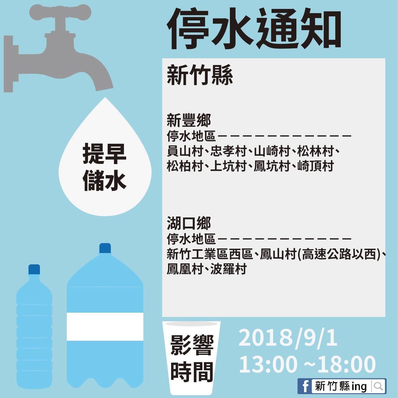 新竹縣政府今天在臉書上公告停水消息。圖/截至臉書「彰化縣ing」