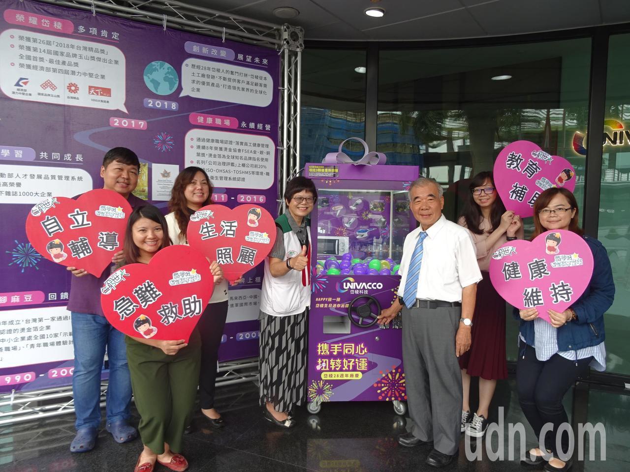 台南麻豆岱稜科技公司歡度28周年廠慶,利用扭蛋遊戲投入公益,所得全數作為公益使用...