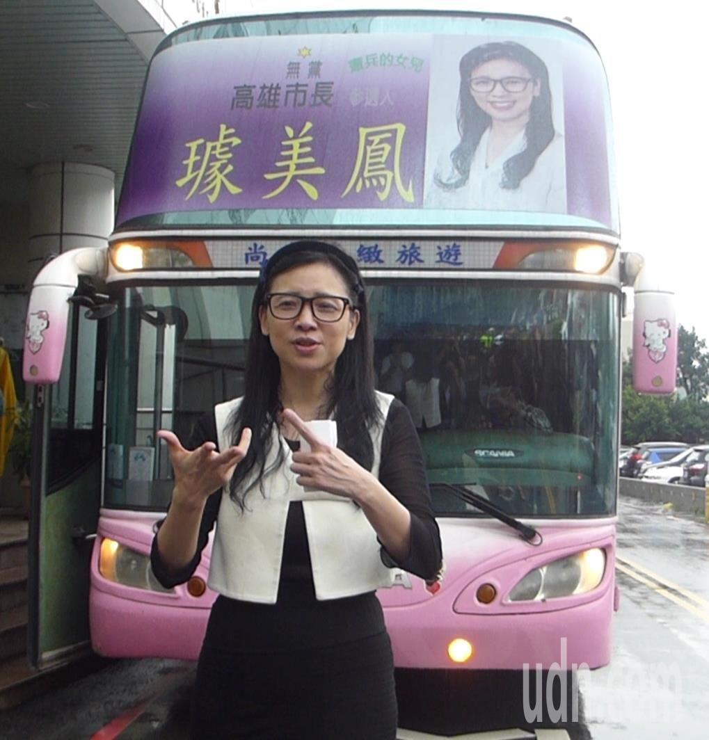 無黨籍璩美鳳30日登記參選高雄市長,並公開行動總部巴士。記者楊濡嘉/攝影