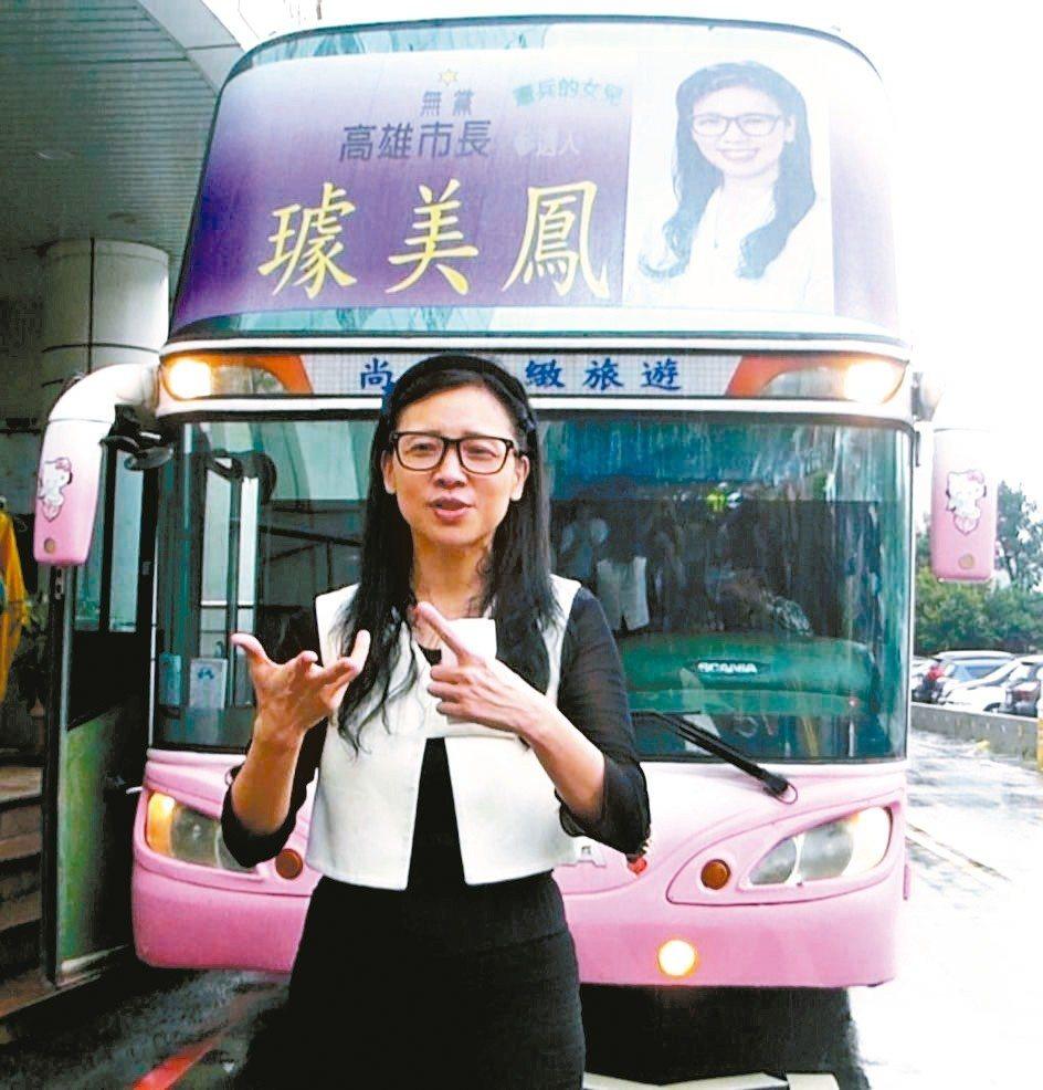 無黨籍璩美鳳昨天登記參選高雄市長,並公開行動總部巴士。 記者楊濡嘉/攝影