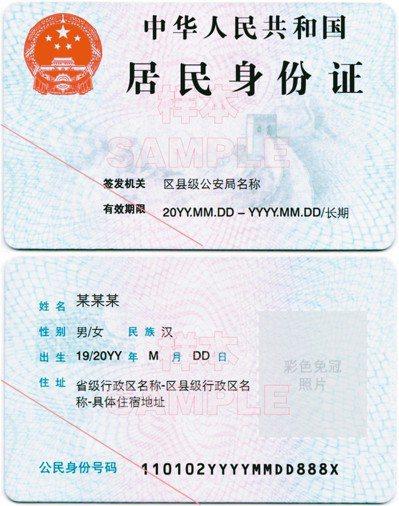 大陸民眾身分證。 圖/取自維基百科