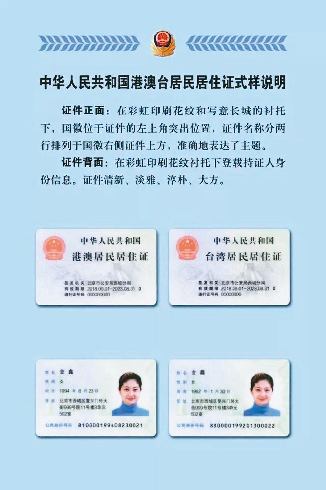 大陸剛公布的台灣居民居住證。 圖/「京彩台灣」微信公眾號。