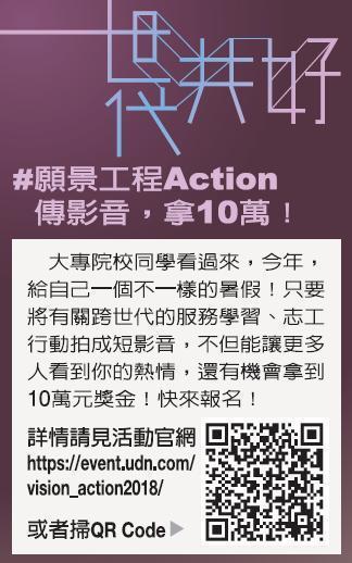 「#願景工程Action~傳影音,拿獎金!」徵件,有機會拿到最高十萬元獎金。 圖...