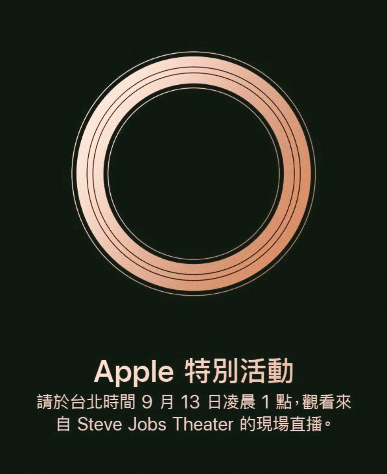 美國蘋果公司今天正式發出台北時間9月13日秋季新品發表會邀請函。 圖/取自蘋果官...