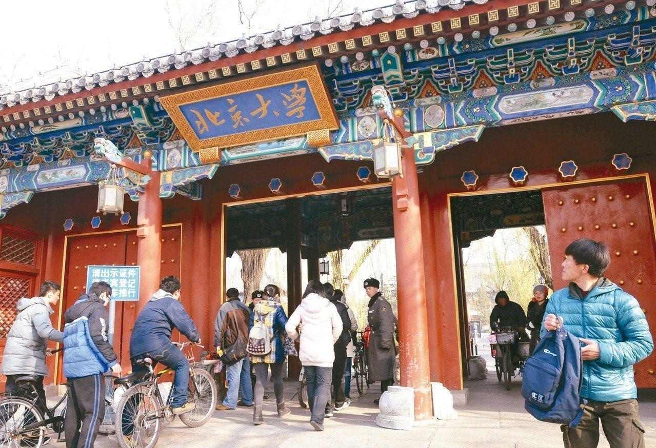 中國大陸祭出措施吸引台生赴陸念書,圖為大陸北京大學。 圖/聯合報系資料照片