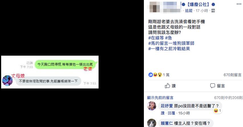 意外看到老婆和丈母娘的對話,網友急忙上網求救。圖擷自 爆廢公社