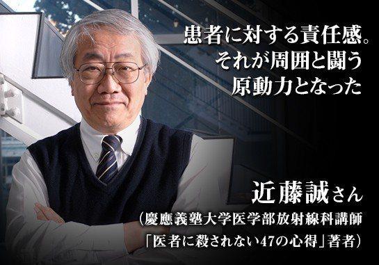日本倡導癌症不治療的醫師近藤誠。取自next.rikunabi.com