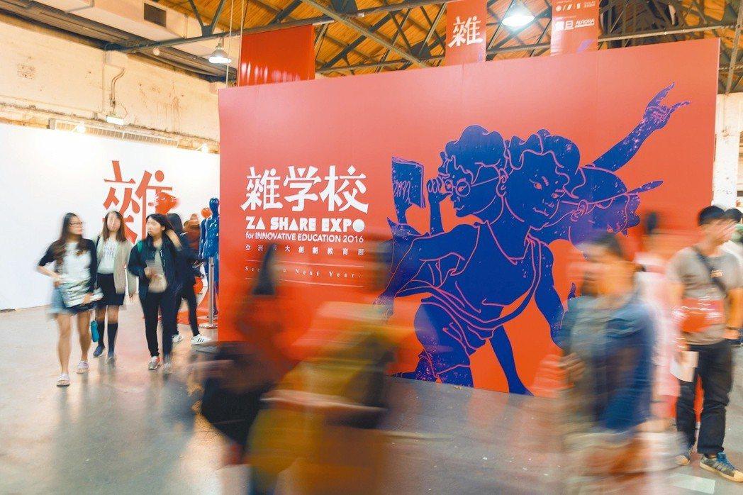 「雜學校」去年在華山辦的創新教育展,累積超過5萬人次觀展。 圖╱雜學校提供