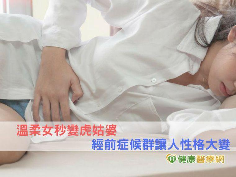 經前症候群與女性月經週期產生的荷爾蒙變化有關。