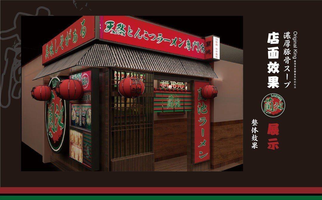 蘭池拉麵的店舖外觀。圖/擷取自蘭池官網