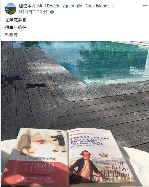楊偉中溺斃,親朋好友都相當不捨。圖/取自楊偉中臉書