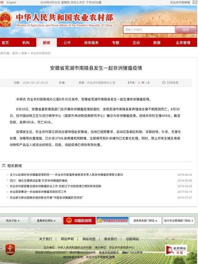 中國大陸非洲豬瘟出現第5案例,最新案例出現在中國大陸安徽省蕪湖市南陵縣。圖/擷自...