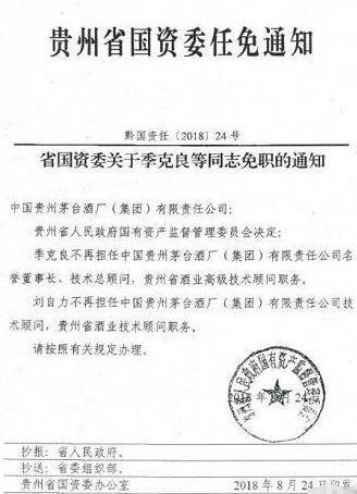 貴州省國資委近日下發了《省國資委關於季克良等衕志免職的通知》。文件顯示,季克良不...