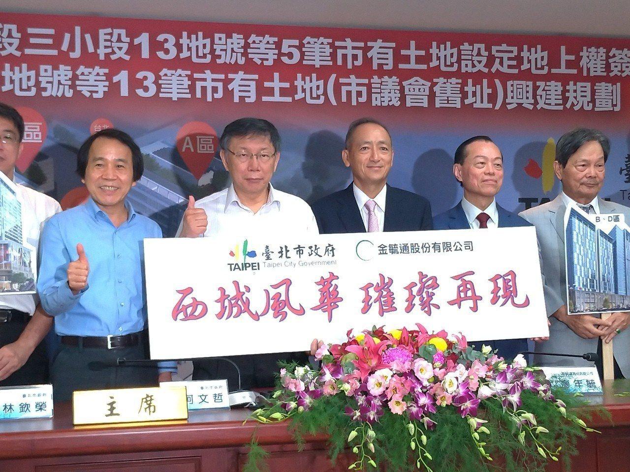 台北市長柯文哲與市議會舊址旁B、D區地上權得標廠商簽約後合影。記者莊琇閔/攝影