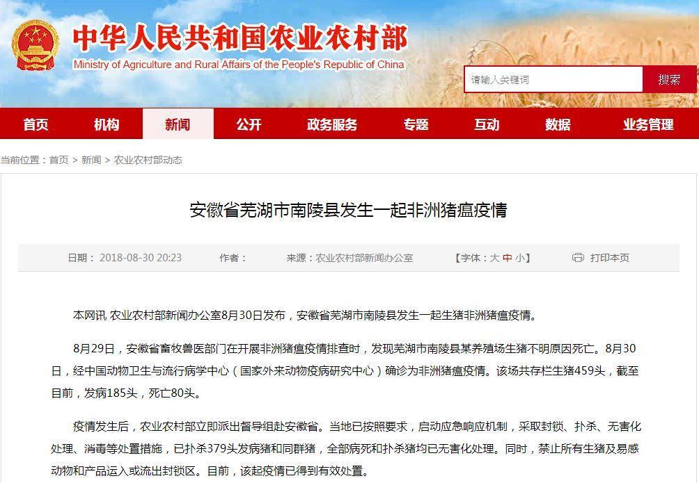 安徽省蕪湖市南陵縣再傳有185頭發病、死亡80頭,非洲豬瘟疫情進一步擴大。取自農...