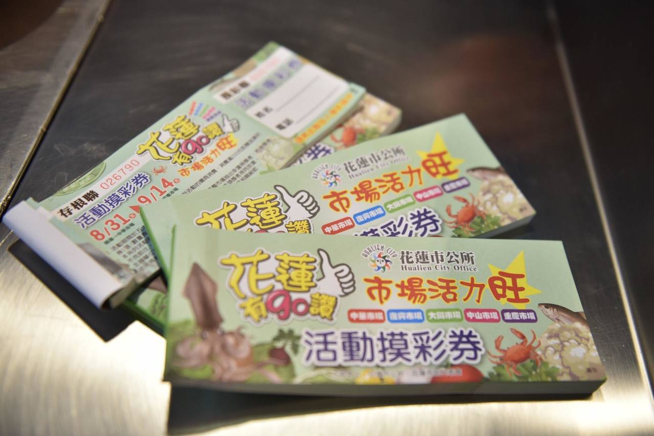 花蓮市公所今天舉辦花蓮市5大傳統市場聯合促銷活動,為期15天,民眾在市場內消費滿...